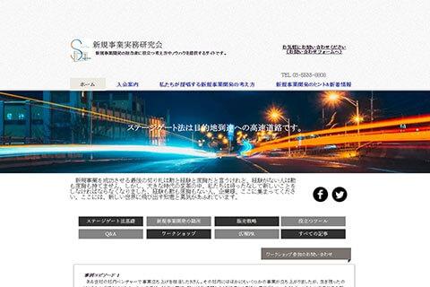 新規事業実務研究会