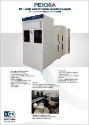 LPE社PE106Aカタログ